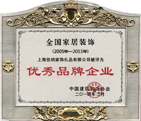 全国家居装饰优秀品牌企业(2005-2013年)