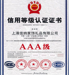 佳纳软装企业信用等级AAA级信用企业