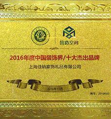 2016年度中国装饰界十大杰出品牌