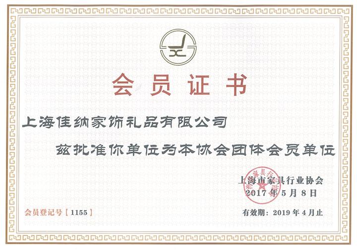 上海市家具行业协会团体会员单位