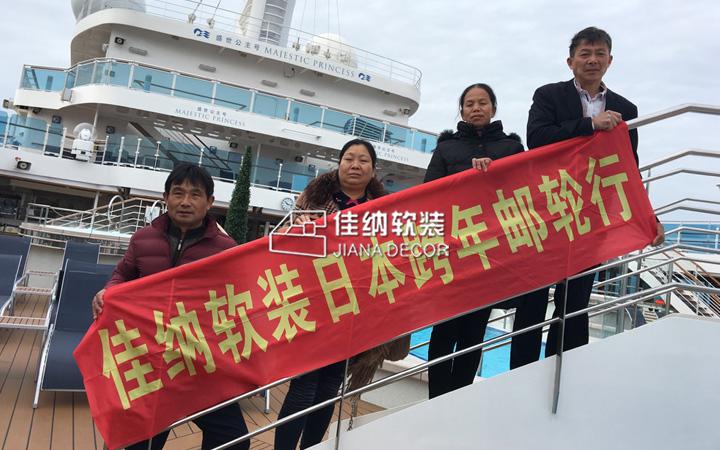 2018家·生活活动日本邮轮跨年行圆满结束